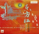 China Revolution Music The East is Red [HDCD]