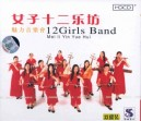 12 Girls Band Charming Live Concert [2HDCD]
