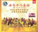12 Girls Band Silk Road Live 2005 [2CD]