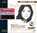 Teresa Teng Treasure Island Love Songs [LPCD]
