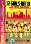 12 Girls Band Live from Shanghai [DVD]